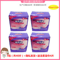Yiyen Kang women and babies two-use towel maternal tampon aunt towel 4 packs of 40 pieces of physical shop the same