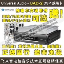 Flying Sound]uad-2 Thunderbolt PCIe Lightning Quad core eight-core 4-Core 8-core DSP effect card
