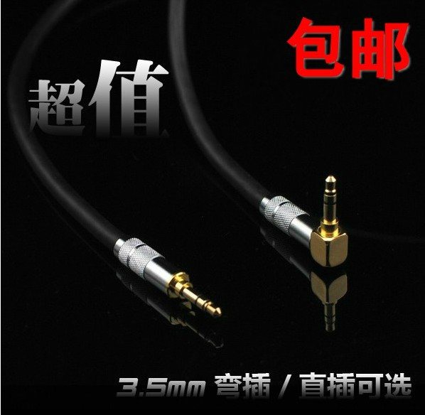 [The goods stop production and no stock]Small three-core 3.5mm cable for recording AUX car audio line Male to elbow