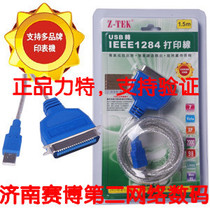 Genuine Original Force Special USB1284 print line old-fashioned printer interface conversion usb turn parallel ZE388A