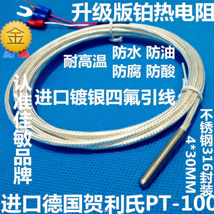 PT100 Temperature Sensor Platinum Thermal Resistance Couple Precision WZP-pt100 Probe Anti-corrosion and Waterproof High Temperature