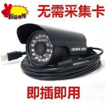 USB Surveillance Camera Plug-and-Play Interactive Projection IR Night Vision Camera Free Driving Video Conferencing