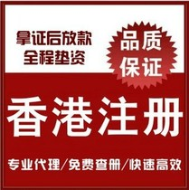 Hong Kong Company Trademark Registration Annual Review annual inspection renewal of SCR filing overseas trademark application registration cancellation