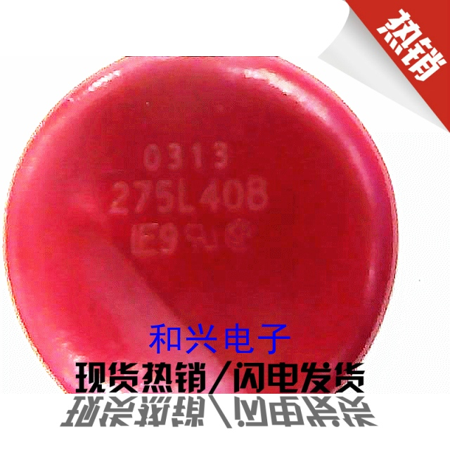 Imported American varistor 275L40 275V AC diameter 20mm 4 only 10 yuan