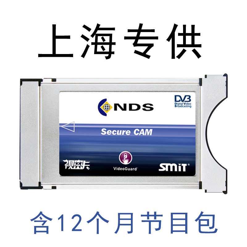 Shanghai NDS Visual Cipher Card CAM Card with Oriental Cable Smart Card Contains One-Year Internet Entry Package of National Micro-genuine
