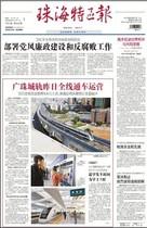 Zone Économique Spéciale de Zhuhai journal Zhujiang Nouvelles du Soir de rapport de résultat de liquidation préavis de réduction de lannonce
