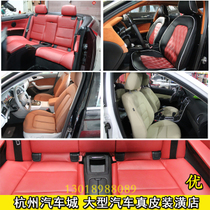 Car seat bag real leather cover full car seat ceiling door panel leather upholstery refit Hangzhou entity made