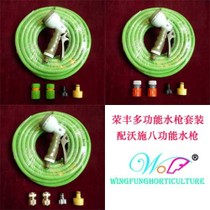 Promotions-Shanghai Chowan eight function Car wash water pipe set (car washer car wash Machine Garden spray gun)