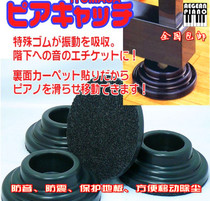 Japanese gas instrument piano Pad anti-sound shock protection floor easy to move piano dust removal