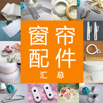 Han Curtain Curtain Accessories clip four-claw hook cloth with Roman rod nano-button mother sticker lead block shower curtain hanging ring