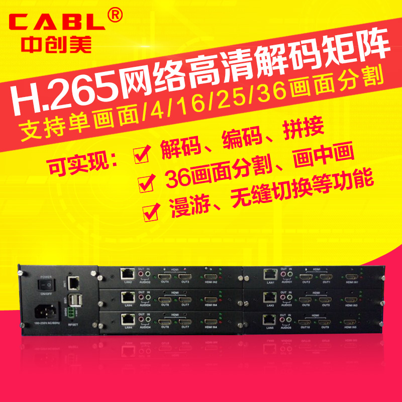 Zhongchuangmei 4 screen H.265 network HD monitor video decoding matrix splicing controller 36 screen segmentation