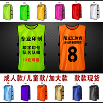 Adult children football Basketball training vest against clothing group clothing vest custom expand advertising shirt printing number