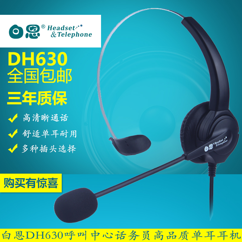 Telephone operators in Bain DH630 Call Center of China Packet Mail sell outbound telephone headphones and headphones