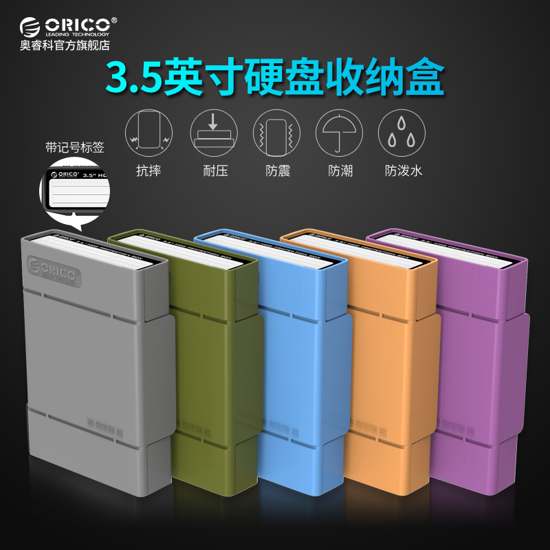 ORICO PHP-35 hard disk box shock storage package pp box sata 3.5 inch hard disk protection box protection cover