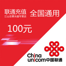 (Flash shipping) the national universal call fee recharge 100 yuan automatic fast charge