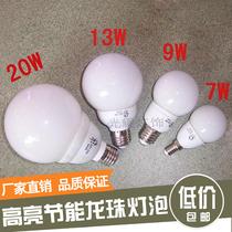 Three-color LED energy-saving Dragon Ball bulb 7W 9W 13W 20W spherical E27 screw Home Lighting