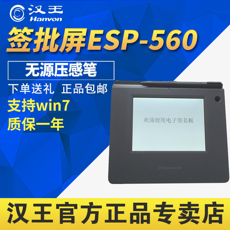 Hanwang electronic signature board esp560 digital signature board electronic signature board signature screen industry signature screen