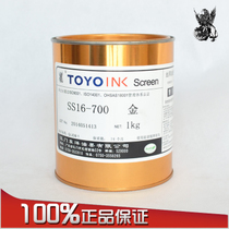Authentic Toyo Toyo ss16-700 bright red gold printed metal lacquer ceramic stainless steel pet