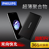 Philips fast charge charge treasure QC3.0 ultra-thin 10000 mA dual-way fast charge polymer universal mobile power