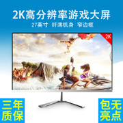 Top new ultra-thin 27 inch computer monitor 2K HD screen desktop gaming game over 24 inch IPS