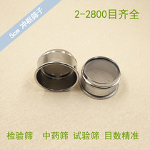 6cm Stainless Steel Inspection experimental sieve filter cell Sieve 500 1000 2000 2800 mesh sieve screen