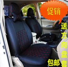 Chevrolet sail sail 3 Cruze Chong cool surrounded by four seasons general special car seat cushion