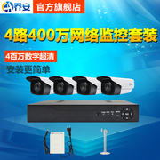 Joanne 4 road 4 million network monitoring equipment set super HD digital camera Hass H.265 package