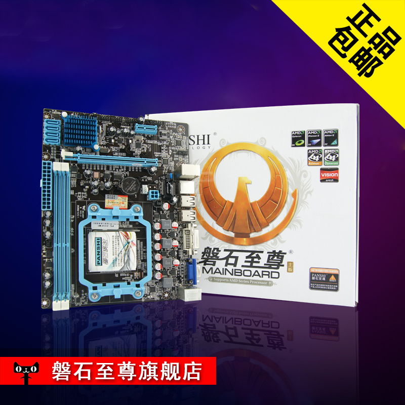 PANSHI/Stonestone Supreme PS-A55FM1 A55 Mainboard FM1 Mainboard New f1a55 Mainboard Brand new