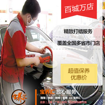 Rest assured waxing work fee labor fee Shanghai Bao Hui designated store advance reservation