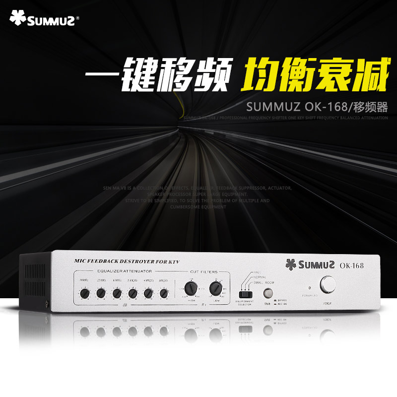 Summuz/森麻 OK168 digital feedback suppressor anti-howling device frequency shifter KTV equalizer home