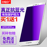 OPPOR7plus tempered r7 anti-blue film oppo r7s mobile phone original anti-fingerprint high-definition protective film