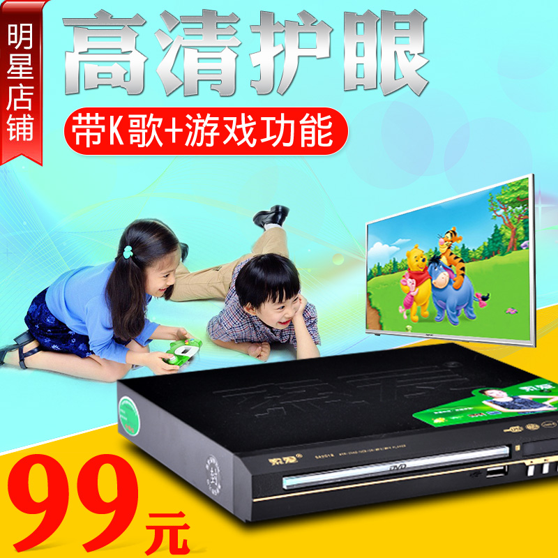 Sony Ericsson SA3018 Mini DVD Player VCD Player Children High Definition EVD Player CD Player