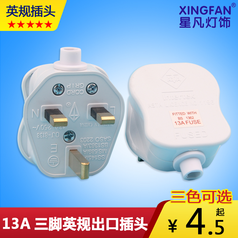 BS British FUSED British Standard British Standard 13A Plug Hong Kong Hong Kong-style three-legged square head with fuse industrial wiring