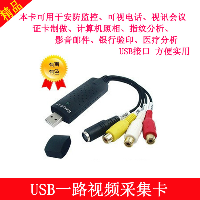 Easier cap video card USB single video capture card Easy CAP notebook dedicated capture card