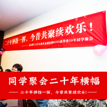 (originally customized) Classmate Party 20 anniversary 20 years fellow banner custom game Party 5 yuan meters
