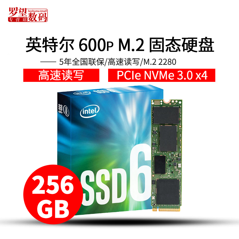[The goods stop production and no stock]Intel/Intel 600P 256G M.2 Desktop/Notebook SSD Solid State Drive NVME