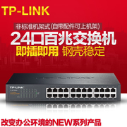 TP-LINK switch 24 port network switch 24 100 TL-SF1024D desktop Internet monitoring