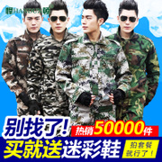 A camouflage suit and defended the commando uniforms uniform summer students working clothing training clothes