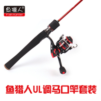 Fish Hunter Journey 1.8 meters UL straightening handle horse rod set soft-tune horse mouth warping sequins set