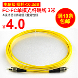 Haohanxin3 meters fiber jumpers fc-fc fiber optic cable single-mode fiber jumpers tail fiber fc-fc carrier level