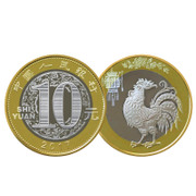 Collection of the world in 2017 the year of the Lunar New Year commemorative coins issued 10 yuan coins