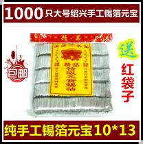 Sacrifice supplies Pure handmade tinfoil paper gold and silver Yuanbao burning paper 1000 tin foil Yuanbao ancestor grave money