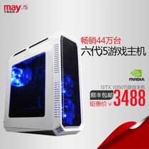 Ningmei country quad-core six generations i5 / GTX1050Ti alone significant desktop computer host DIY game assembly machine