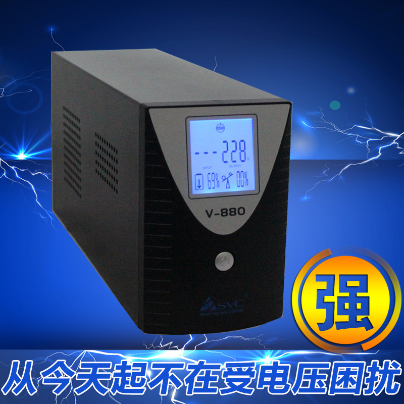 SVC-V880 UPS uninterruptible power supply 480W regulated power failure protection backup emergency single computer 20 minutes