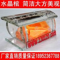 High-grade high-quality crystal coffin urn manufacturers direct sales quality assurance delivery speed of the country.