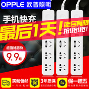 OPPLE USB multifunctional power socket socket socket plug intelligent converter wiring board wiring board