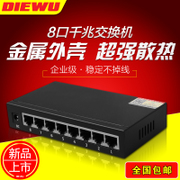 Diewu eight 8 full Gigabit switch iron strong 1000M pure gigabit network monitoring switch