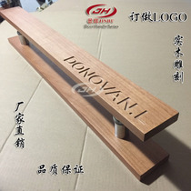 Custom glass door handle Chinese carved solid wood door Hotel log handle handle Custom LOGO