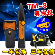 TM-8 line finder instrument line network cable tester tester line instrument line inspection instrument line engineer