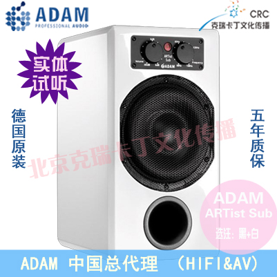 State line ADAM speaker ARTISTSUB subwoofer active HIFI audio Multimedia monitor 7 inch